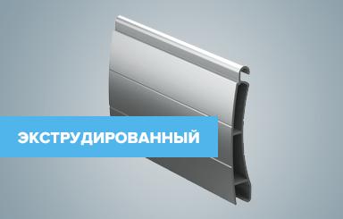 экструдированный алюминиевый
