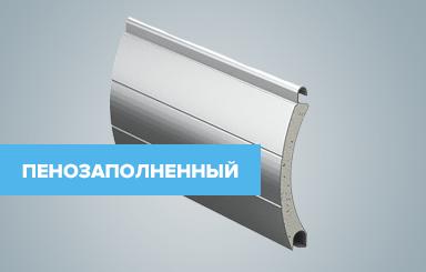 пенозаполненный алюминиевый